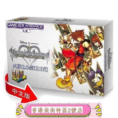 柒街特區2號店- GBM NDSL GBASP GBA游戲卡帶 王國之心 記憶之鏈 中文版