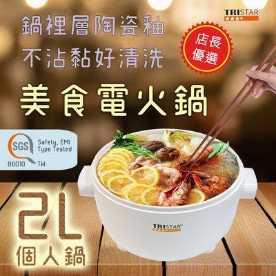 美食鍋 TS-HA113 美味極致 陶瓷內膽 快煮鍋 2公升 電火鍋 雙層防燙 不沾黏 好清洗 SGS檢驗合格 泡麵鍋