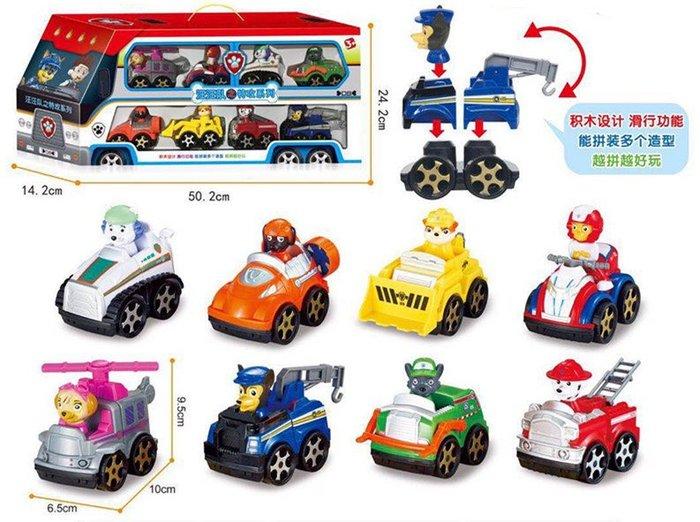 東大門平價鋪  狗狗巡邏隊 汪汪隊立大功巴士+8迴力車拼裝車玩具 手提禮盒套裝