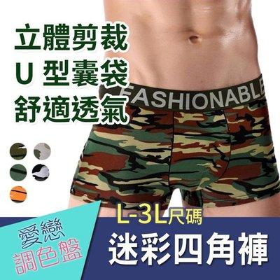 FASHIONABLE 男士迷彩印花四角褲 5色/尺碼L-3L[F-07504]預購 愛戀調色盤
