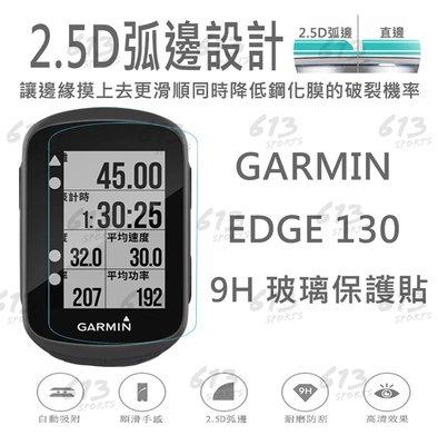 Garmin 130 玻璃保護貼 螢幕保護貼 鋼化膜 鋼化保護貼 碼表玻璃貼 碼錶玻璃貼
