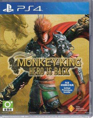 現貨中PS4遊戲 西遊記之大聖歸來 Monkey King: Hero is Back中文亞版【板橋魔力】