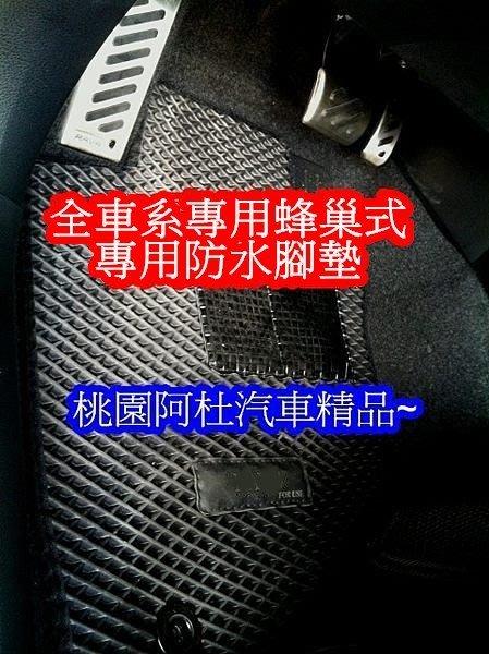 2001~2007 ALTIS 腳墊 專用型3件式 防水腳墊 腳踏墊