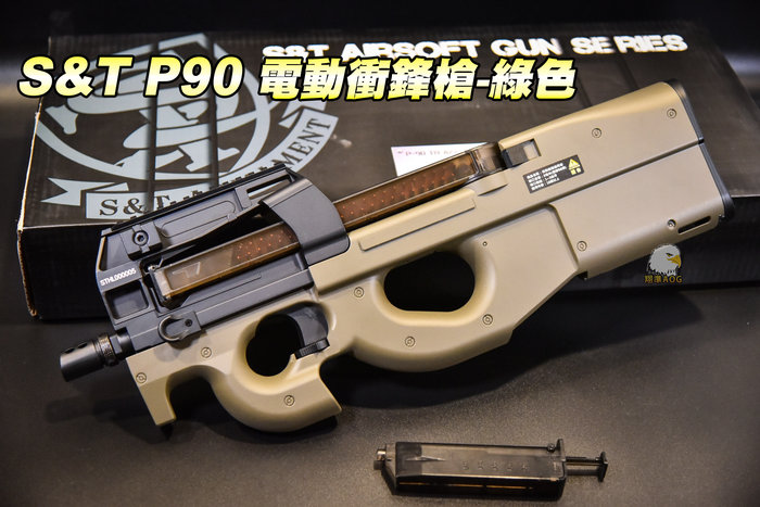 【翔準國際AOG】S&T P90標準版 綠色 電動槍 BB槍 衝鋒槍 DA-AEG73OD