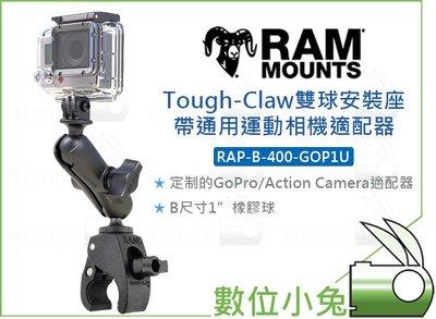 數位小兔【RAM RAP-B-400-GOP1U 雙球安裝座】GoPro 夾座 Action 運動相機適配器 車架 機車