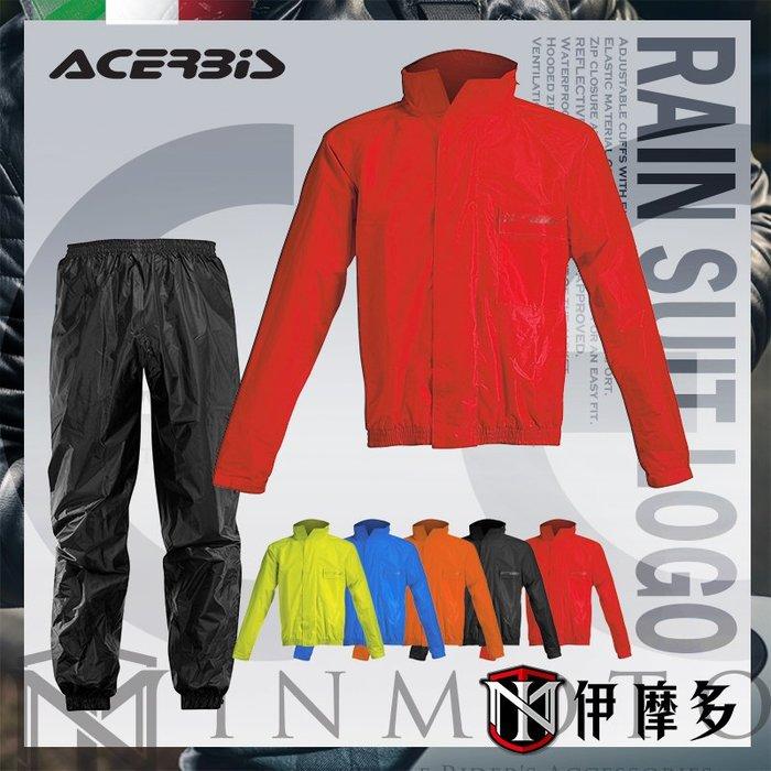 伊摩多※義大利 ACERBIS 兩件式 雨衣雨褲 套裝組 拉鍊褲管好穿脫 RAIN SUIT LOGO 。紅黑 5色可選