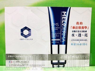 【Merit Shop】荷麗研CMS完美肌保濕水凝乳 2ML 2023/02 公司貨中文標示!!