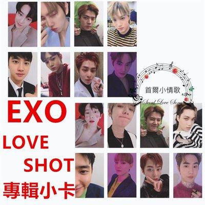 【首爾小情歌】EXO Love Shot 多款 自製 同款 專輯小卡