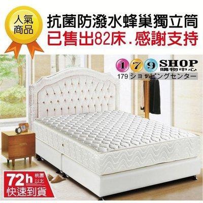 床墊【179購物中心】飯店用-抗菌透氣3M防潑水蜂巢式獨立筒床墊雙人5尺-$3900-
