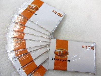 【LG小林忠孝】遠傳 預付卡 易付卡  IF卡 面額150元(儲值卡/補充卡) 只賣148元