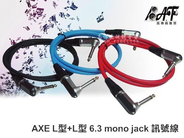 高傳真音響【L型-L型6.3 mono jack 訊號線 】AXE 2T2S麥克風線【一米一條】樂器線│音響線材皆可訂做