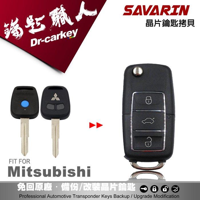 【汽車鑰匙職人】MITSUBISHI SAVRIN 三菱汽車鑰匙 備份鑰匙 拷貝鑰匙 新增鑰匙 遺失免煩惱