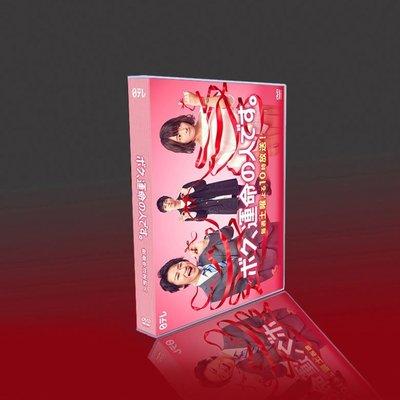 【樂視】 經典日劇 我命中注定的人 龜梨和也/山下智久/木村文乃 6DVD 精美盒裝