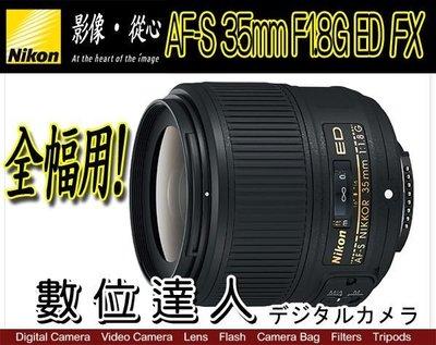 【數位達人】 平輸 NIKON 尼康 35mm F1.8 G ED FX 全片幅可用