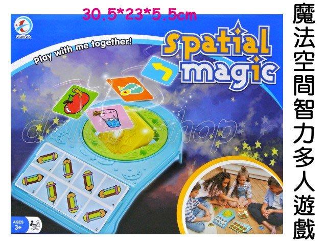 寶貝玩具屋二館☆【魔法空間智力多人遊戲22008】趣味魔法師空間邏輯桌遊☆【盒玩】