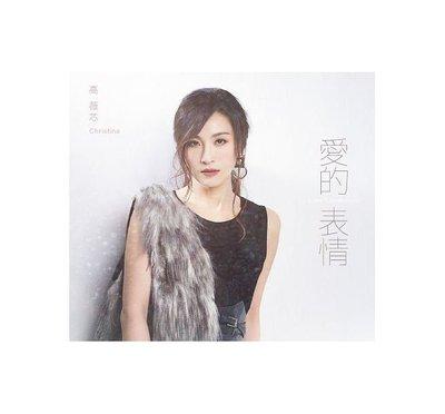 合友唱片 面交 自取 高薇芯 Christina / 愛的表情 Love Expressions (CD)