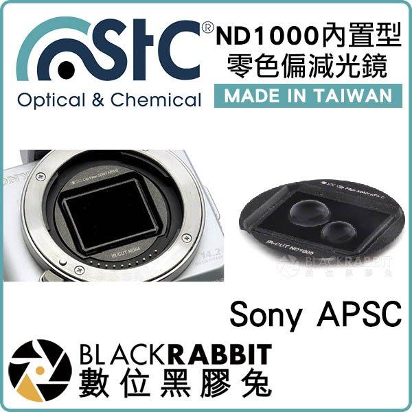 數位黑膠兔【 STC ND1000 零色偏 減光鏡 內置型 Sony APSC 】ND鏡 瀑布 日出 日落 慢快門