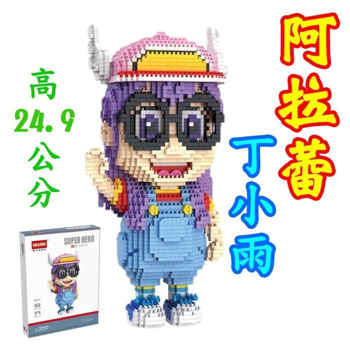 【方舟積木】💥當天出貨 阿拉蕾(丁小雨) 💥 機器娃娃 博士 益智 迷你 創意 鑽石 微型積木