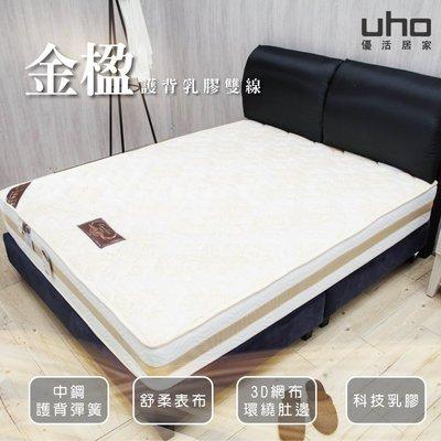 床墊【UHO】Kailisi卡莉絲名床-金楹護背六環雙線乳膠床墊-6尺雙人加大