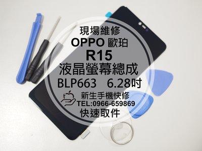 免運費【新生手機快修】OPPO R15 液晶螢幕總成 6.28吋 玻璃破裂 無法觸控 顯示異常 LCD面板 現場維修更換