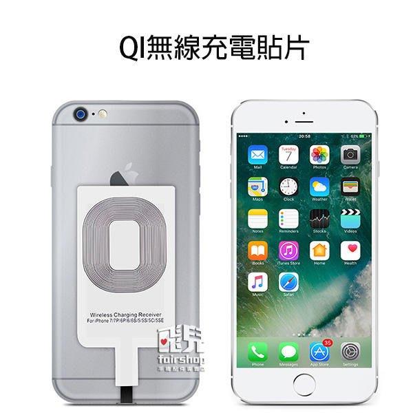 【飛兒】適用 Type-C 接口 QI無線充電貼片 無線充電接收片 智能識別保護 198