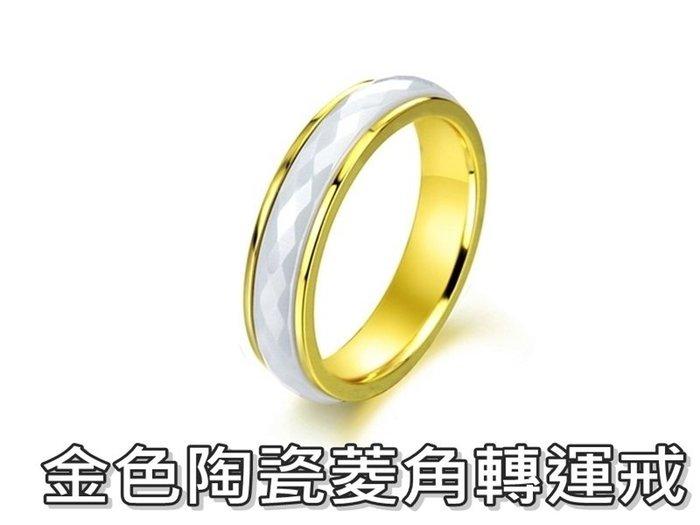 《316小舖》【C176】(頂級陶瓷戒指-金色陶瓷菱角轉運戒-單件價 /陶瓷金戒指/土礦戒指)