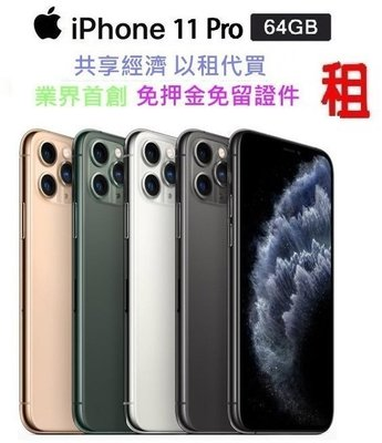 【全家數位】Apple iPhone 11 Pro 64GB 5.8吋 《手機出租》