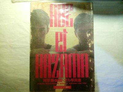 阿部寬+風間撤 Hiroshi Abe+Toru Kazama 日本原版寫真雜誌書 nonno增刊1988 集英社