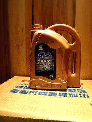 有間小店  [超取一次一罐] 85W90 CPC 台灣中油 中油 齒輪油 國光牌4L 多效齒輪油 85W/90 4公升