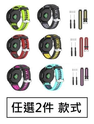 【現貨】ANCASE Garmin Forerunner 220 230 620 630 235 735XT雙色矽膠錶帶