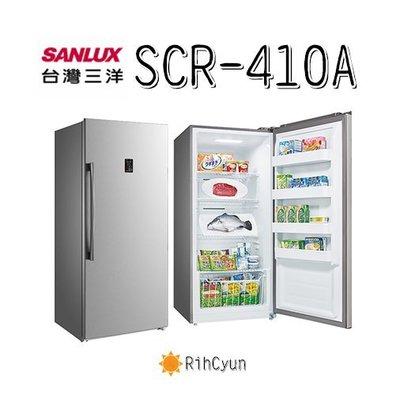 【日群】SANYO SANLUX三洋410L直立式冷凍櫃SCR-410A 新北市