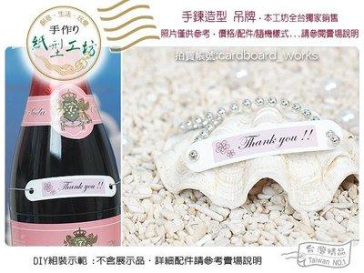 紙型工坊F【手鍊造型吊牌】包裝材料耗材-吊卡蔥線.可當婚禮小物.送客禮姐妹禮優於紗袋