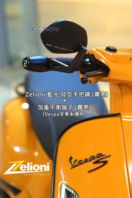 【嘉晟偉士】Zelioni 藍光 貝型手把鏡 (霧黑) + 加重平衡端子 (霧黑) 組合包 Vespa全車系適用