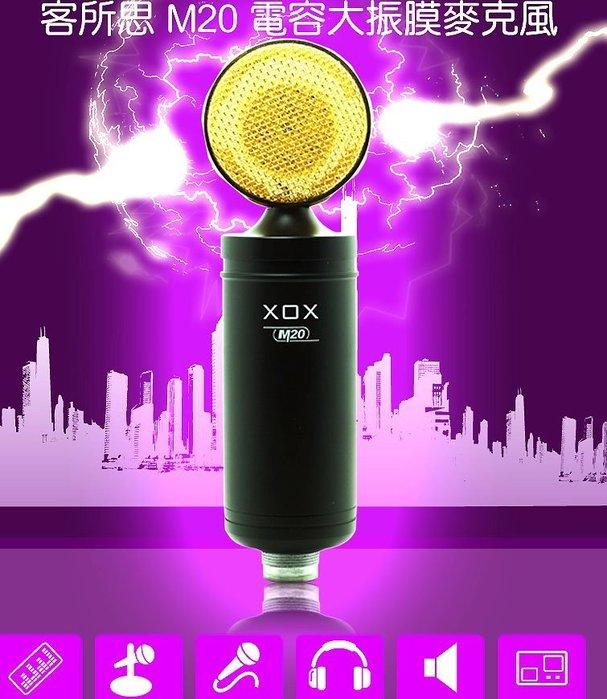 客所思 M20 電容大振膜麥克風需48V幻象電源才能使用166種音效軟體