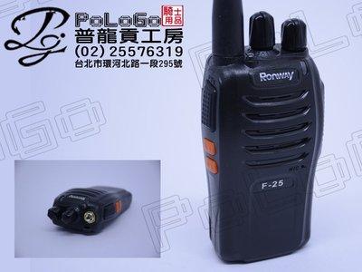 【普龍貢-實體店面】F25 業務機 對講機 無線電 飯店 餐廳 免執照