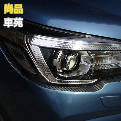 Subaru 速霸陸 2019款 5代 全新 Forester 碳纖紋大燈裝飾貼 燈眉改裝貼膜