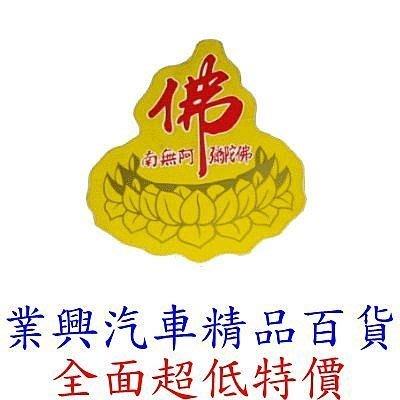 南無阿彌陀佛蓮花座貼紙 (F-997-001)【業興汽車精品百貨】