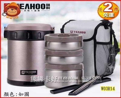 熊熊卡好 304不鏽鋼保溫便當盒(贈餐具+提袋)燜燒鍋/ 保溫提鍋/ 保溫壼/ 便當盒1.8L W03R14