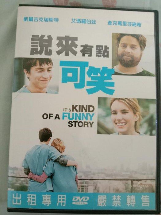 說來有點可笑dvd