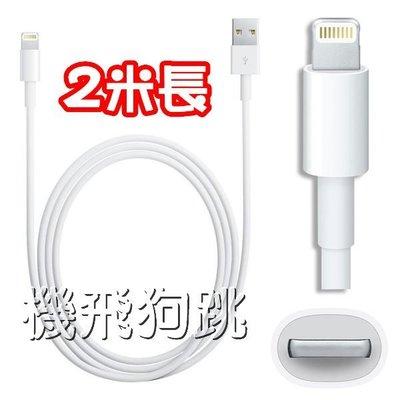 【2米】Apple Lightning原廠傳輸線iPad Pro/iPad mini 3/iPad air/iPad