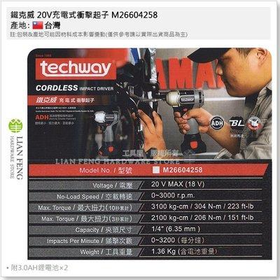 【工具屋】*含稅* 鐵克威 20V充電式衝擊起子 M26604258 techway  鋰電式 無刷 扭力大 台灣製