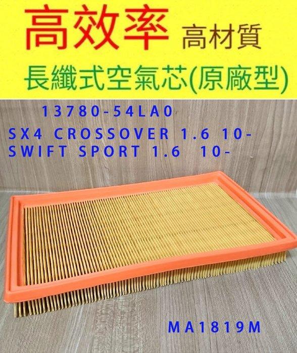 (C+西加小站)鈴木 SX4 2011- / SWIFT 1.6 2010-  引擎空氣濾清器  空氣芯MA1819M