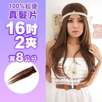 ☆雙兒網☆100%真髮可染可燙【AR02】100%真髮接髮片「16吋2夾」下標區