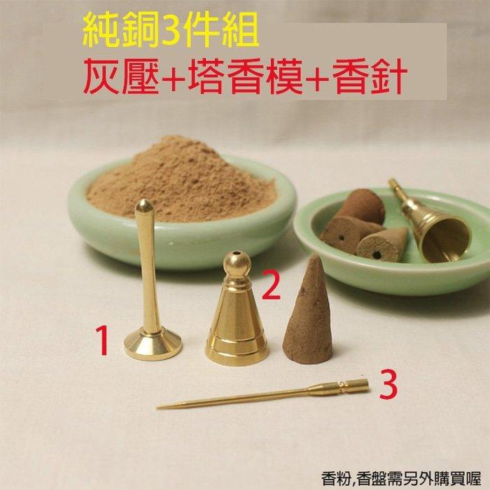 *六蓮* 純銅3件組(灰壓+塔香模+香針)銅錐模配針粘粉手工制塔香神器檀沉倒流香DIY