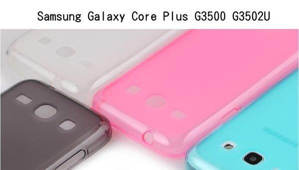*PHONE寶*Samsung Galaxy Core Plus G3500 G3502U 軟質磨砂保護殼 軟套 保護套