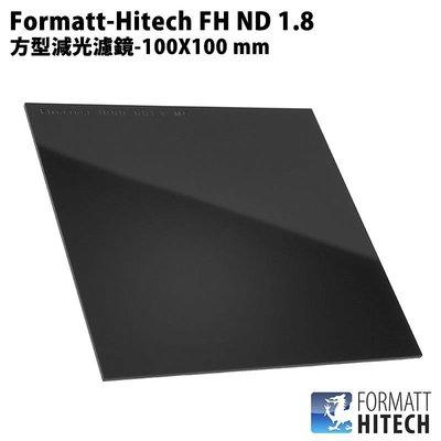 【EC數位】Formatt-Hitech FH ND 1.8 方型減光濾鏡-100X100 mm ND64 (減6格)