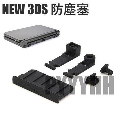 3DS LL/XL/3DSXL/2DS 通用 防塵塞 卡槽防塵塞 卡夾主機防塵塞 充電口 傳輸口 矽膠塞 防塵