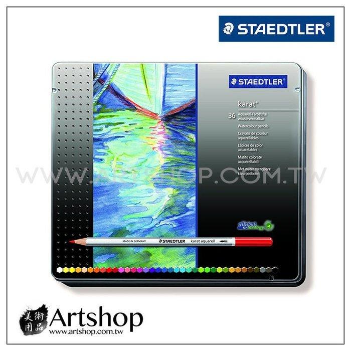 【Artshop美術用品】德國 STAEDTLER 施德樓 125 Karat 金鑽級水性色鉛筆 (36色) 鐵盒