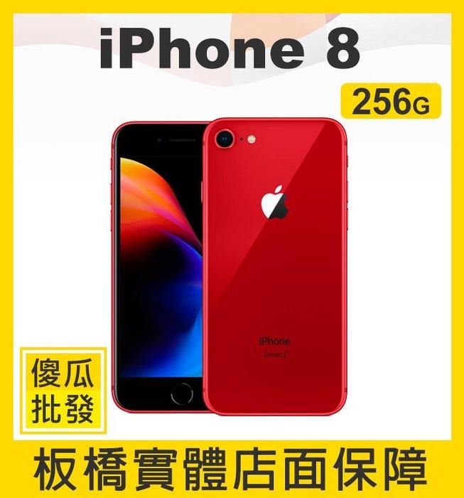 【傻瓜批發】Apple 蘋果【iPhone 8 256GB】板橋店面 可挑機 另有 64G 送配件 免運費 可分期