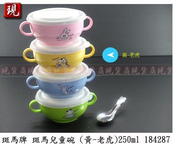 【現貨商】斑馬牌 斑馬兒童碗 (附耳) 學習碗 飯碗 湯碗 不鏽鋼碗 黃色-老虎  250ml 184287(單入)